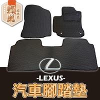e系列汽車用品【原廠蜂巢腳踏墊】LEXUS 凌志 專用汽車腳踏墊