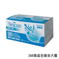 3M Nexcare 醫用口罩 成人適用-(藍)50入★Safetylite★滿899免運★