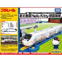 TAKARA TOMY - 新太魯閣 Hello Kitty號超級組