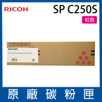 RICOH 407547 SP C250S 碳粉匣 - 紅色 1600張 *適用C261DNw/C261SFNw