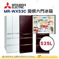 含拆箱定位+舊機回收 三菱 MITSUBISHI MR-WX53C 日本原裝變頻六門電冰箱 525L 公司貨 日本製