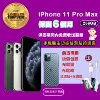 【Apple 蘋果】福利品 iPhone 11 Pro Max 256G(手機包膜+保固6個月)