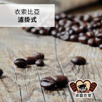 衣索比亞 耶加雪菲G1濾掛式咖啡(現烘現磨) 25包/10包《泡泡生活》