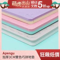 【Apengu】玩轉創意加厚3CM雙色大巧拼地墊-附贈邊條(4片裝-適用0.5坪)