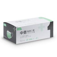(現貨)中衛 醫療口罩 鬆緊式-綠色(50片x 1盒入)【全月刷卡累積滿$3000賺5%回饋】