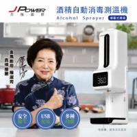 【J-POWER 杰強】J POWER K9 PRO MAX酒精消毒自動測溫機(K9 PRO MAX自動皂液器)