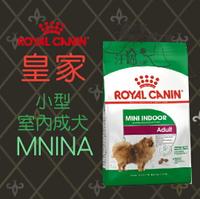 法國 皇家 ROYAL CANIN 小型室內成犬(MNINA) 1.5kg /3kg