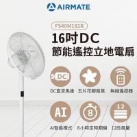 【AIRMATE 艾美特】16吋DC節能遙控立地電扇FS40M182R(固定高度免彎腰)