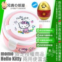日本 SANRIO 三麗鷗 限定授權商品 Hello Kitty 凱蒂貓 兩用便當盒 限量加贈蛋黃哥新年款巧克力隨機一顆