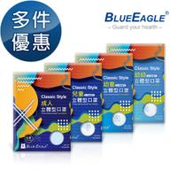 藍鷹牌 NP-3DS 台灣製 立體防塵口罩 四層式 50片x1盒 兒童-幼童-幼幼 多件優惠中