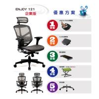Enjoy 121企業版 人體工學椅 好禮五選一 美製網預定訂製區(60天不含出貨日)