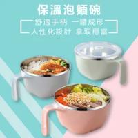 【豪麥源】保溫泡麵碗(1200ml SUS304不鏽鋼麵碗 不銹鋼米飯碗 附蓋湯碗 把手方便麵碗)