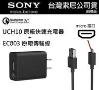 SONY UCH10 原廠快速充電組【旅充頭+Micro傳輸線】Xperia X、X Performance、Z5 Z5 P、Z2、Z4、XA Ultra、Z3+