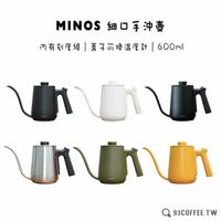【配溫度計】 Minos 手沖壺 細口壺 蓋子可換溫度計 內有刻度線 水柔好握 600ml『93coffee』