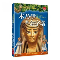 神奇樹屋小百科3:木乃伊與金字塔-注音版