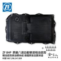 ZF 8 八速 變速箱油底殼 濾網 墊片 贈安裝包螺絲組 ATF 寶馬 8HP BMW F10 8速 自動變速箱 哈家人