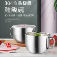 【豪麥源】304泡麵碗(1500ml SUS304不鏽鋼麵碗 不銹鋼米飯碗 附蓋湯碗 把手方便麵碗)