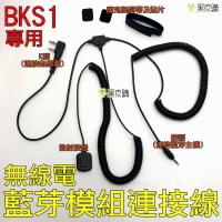 【寶貝屋】 BKS1無線電藍牙連接線 對講機 K頭 線組 藍芽模組 整合線 傳輸線 安全帽藍芽耳機 BKS1專用