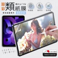 【XUNDD 訊迪】2020 iPad Air 4 10.9吋 原彩磨砂類紙膜保護貼