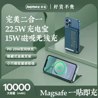 🔥 REMAX睿量超能超薄magsafe無線磁吸支架 行動電源 充電寶 移動電源 RPP-273 RPP-277