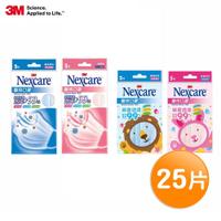 3M Nexcare 醫用口罩 (未滅菌)-5片x5包 共25片-(成人/兒童)