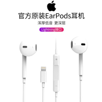 線控耳機 Apple蘋果12原裝耳機iPhone7/8plus/xr/xsmax/11pro扁頭正品EarPods耳塞SE/ipad入耳式