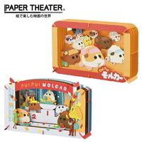 【日本正版】紙劇場 PUI PUI 天竺鼠車車 紙雕模型 紙模型 Molcar PAPER THEATER