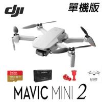 【DJI】DJI Mini2 超輕巧型 4K 空拍機 無人機 公司貨 單機版 + 戶外玩家1年保險組(DJI 空拍機)