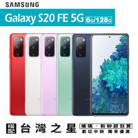 Samsung Galaxy S20 FE 5G 128GB 智慧型手機 攜碼台灣之星月租專案價 限定實體門市辦理
