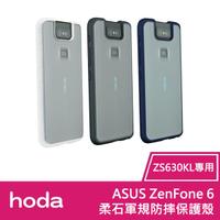 【hoda】ASUS ZenFone 6 (ZS630KL) 柔石軍規防摔保護殼 霧透白【葳豐數位商城】