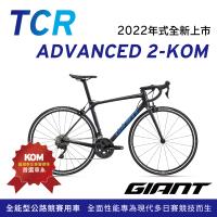 【GIANT】GIANT TCR ADVANCED 2 KOM 王者不敗全能公路行車2022年式