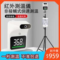 『防疫正品』紅外線額溫槍 測溫儀消毒測溫一體機 非接觸式紅外線測溫槍 體溫計額溫槍台灣製造 k3pro