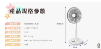 HERAN 禾聯 HDF-14AH730 14吋 直立扇 電風扇 DC變頻馬達 夜間滅燈 三種風模式 12段風速 遠端遙控