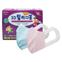 順易利 兒童3D醫用口罩(50入) 水藍色/粉色 款式可選【小三美日】醫療口罩◢D328835