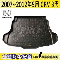 2007-2012年9月 CRV 3代 三代 本田 汽車後廂防水托盤 後車箱墊 後廂置物盤 蜂巢後車廂墊 後車箱防水墊