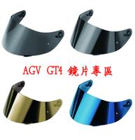 ~任我行騎士部品~ AGV GT4 原廠 電鍍片 墨片 鏡片 k3sv k5 k1 皆可使用 k3-sv k-1