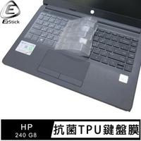 【Ezstick】HP 240 G8 奈米銀抗菌TPU 鍵盤保護膜(鍵盤膜)