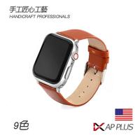 【AP PLUS】美國熱銷Apple watch 1-6/SE 薄型優質真皮職人工匠手工錶帶(Apple watch 優質真皮 工匠手工)