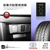 T6r【ORO W417 OE RX】盲塞式胎壓偵測器 台灣製 胎內式 胎壓 胎溫 TOYOTA BuBu車用品