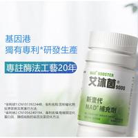 新版綠包裝NMN基因港nmn9000NAD