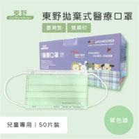 【東野】兒童醫療口罩50入 單色綠(台灣製/雙鋼印)