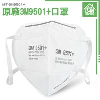 《安居生活館》3d立體口罩 柔軟親膚 立體口罩 舒適透氣 中童口罩 工業防塵口罩 MIT-3M9501+ 3m口罩