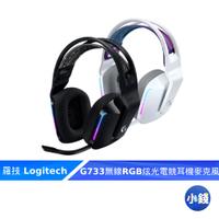 Logitech 羅技 G733 無線RGB炫光電競耳機麥克風 電競耳機 電競耳機麥克風 黑色/白色 【小錢3C】