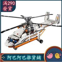 LEGO 樂高 42052 重型運輸直升機 科技系列 下單前請先詢問巴