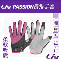 【GIANT】Liv PASSION 長指手套