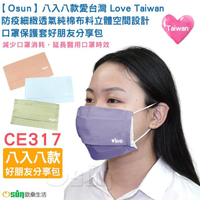 【Osun】八入八款愛台灣 Love Taiwan 防疫細緻透氣純棉布料立體空間設計口罩保護套好朋友分享包(CE317)