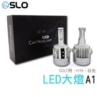 SLO【H15 近燈 LED大燈】GOLF用 H15 LED大燈 適用 T5 MAZDA3 GOLF7 CX5 KUGA
