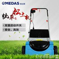 鬆土機 MEDAS 家用電動鬆土機翻土機 微耕機多功能小型梳草機 草坪梳理機 爾碩LX 母親節禮物