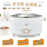 【大家源】4L 304不鏽鋼電火鍋(TCY-374001)
