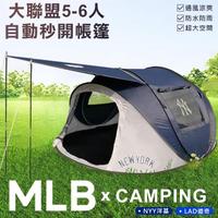 【MLB】大聯盟5-6人自動秒開帳篷-NYY洋基(K-56NYY)